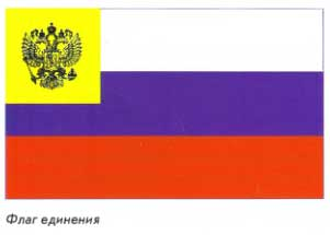 Флаг единения